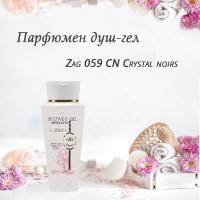 Парфюмен душ - гел zag 059 CN