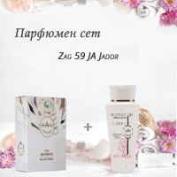 Парфюмен сет Zag 59 JA с душ -гел
